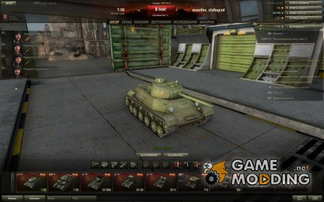 Премиум и базовый ангар World of Tanks 0.8.3 for World of Tanks
