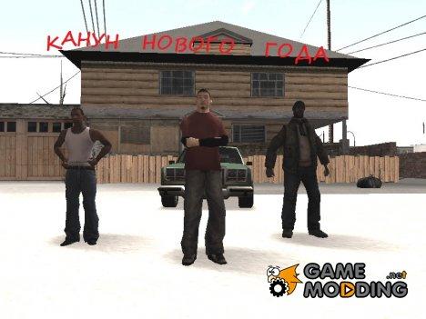 Канун Нового года for GTA San Andreas
