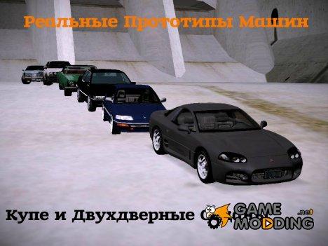 Реальные прототипы машин (купе и двухдверные седаны)