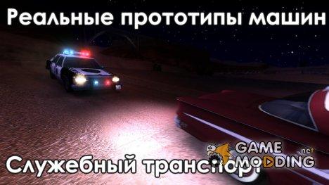 Реальные прототипы машин (Служебный транспорт) для GTA San Andreas