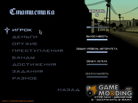 Сохранение после 1 миссии от Krasev-a for GTA San Andreas