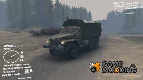 Урал-375 КУНГ для Spintires DEMO 2013