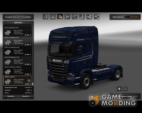 Двигатели 3000 л.с for Euro Truck Simulator 2