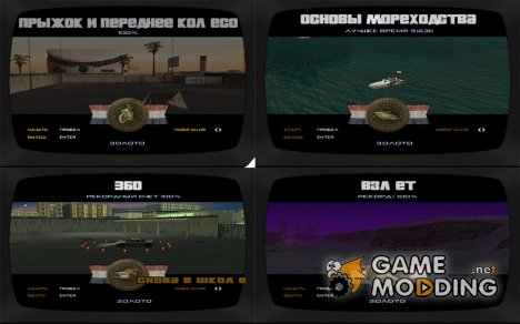 Текстуры экрана всех школ и их иконок из GTA SA Mobile for GTA San Andreas