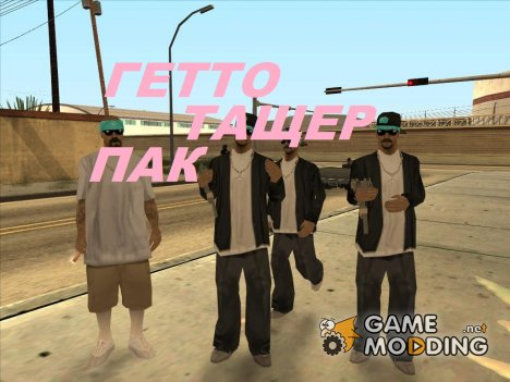Гетто-Тащер STARTED PACK for GTA San Andreas