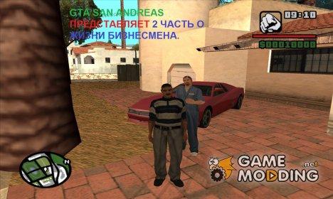 Жизнь бизнесмена. Часть 2 for GTA San Andreas