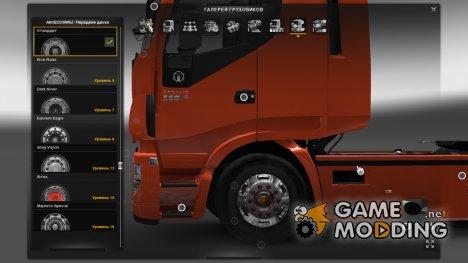 Alcoas Chrome for Euro Truck Simulator 2