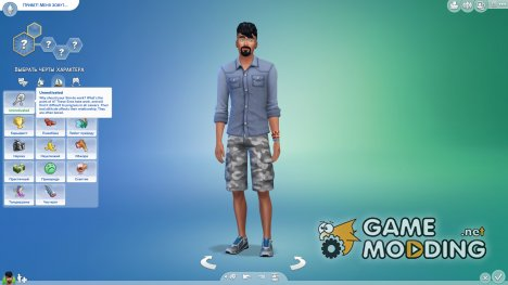 """Черта характера """"Немотивированный"""" for Sims 4"""