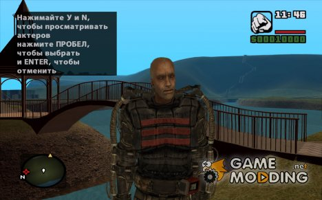 """Шрам в экзоскелете """"Долга"""" из S.T.A.L.K.E.R для GTA San Andreas"""