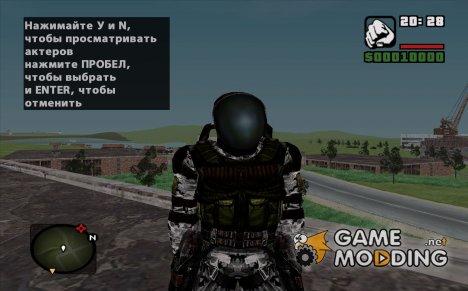 "Монолитовец в научном комбинезоне ""Броня Монолита"" из S.T.A.L.K.E.R for GTA San Andreas"
