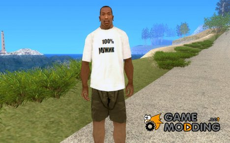 Футболка 100% мужик for GTA San Andreas
