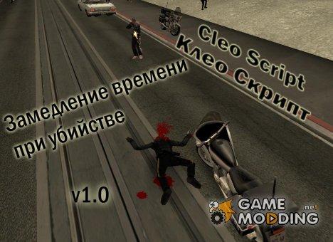 Замедление времени при убийстве for GTA San Andreas