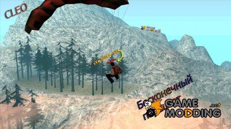 Бесконечный парашют for GTA San Andreas