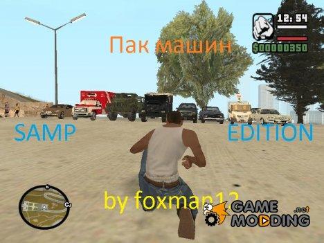Пак машин для SAMP by foxman12 для GTA San Andreas