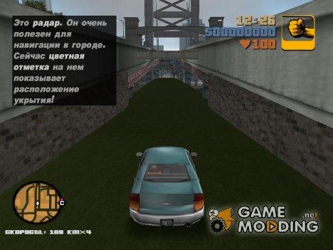Спидометр для GTA 3