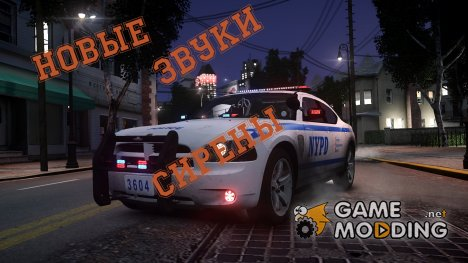 Голландская сирена for GTA 4