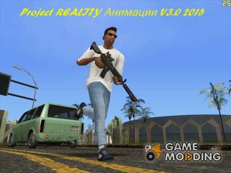 Project REALITY Анимации V3.0  2015 для GTA San Andreas