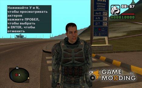 """Дегтярёв в комбинезоне наемников """"Закат-Н1"""" for GTA San Andreas"""