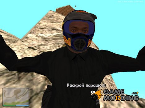 "Moto - cross Hlmet ""Red Bull"" для GTA San Andreas"
