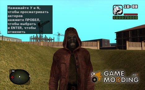Грешник в красном плаще из S.T.A.L.K.E.R v.1 для GTA San Andreas
