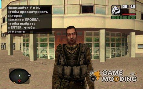 Зомбированный военный из S.T.A.L.K.E.R v.1 для GTA San Andreas