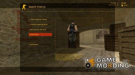 Пак качественных скинов for Counter-Strike Source