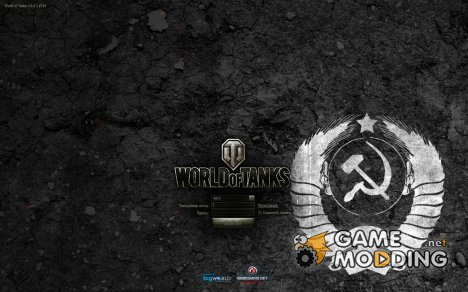Заставки СССР for World of Tanks
