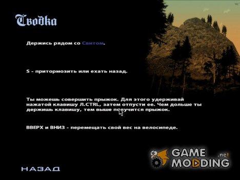 Русификатор для Steam-версии for GTA San Andreas