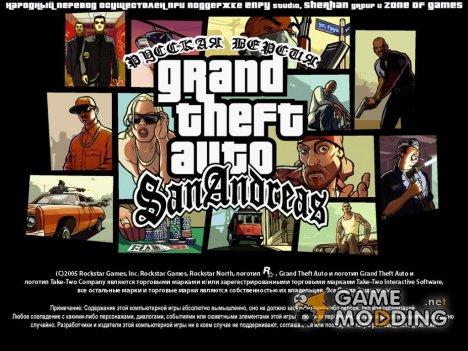 """Русификатор """"Народный перевод"""" (Zone Of Games) для GTA San Andreas"""