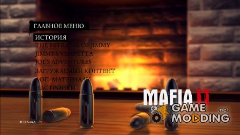 Новое меню v 2.0 for Mafia II