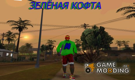 Зелёная кофта для GTA San Andreas