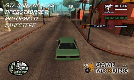 Гангстер. Часть 1 for GTA San Andreas
