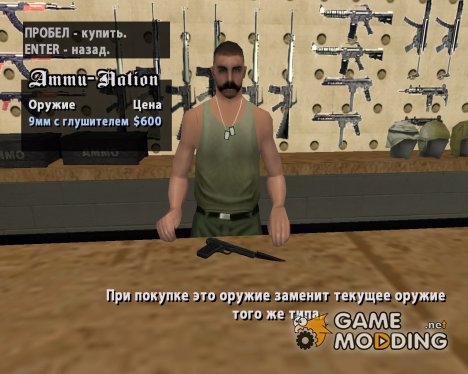 Пак HD оружия for GTA San Andreas