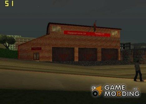 Новые текстуры в пажарной части в Сан-Фиерро для GTA San Andreas