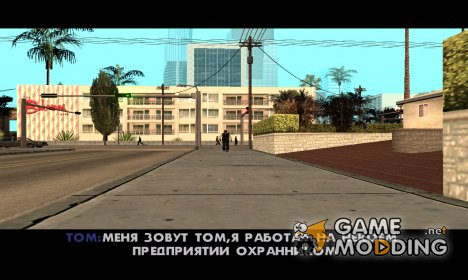 Друзья for GTA San Andreas