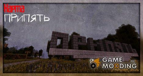 Карта Припять для Minecraft