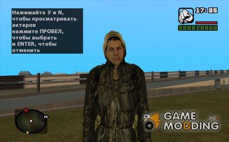 Дегтярёв в бандитской куртке из S.T.A.L.K.E.R для GTA San Andreas