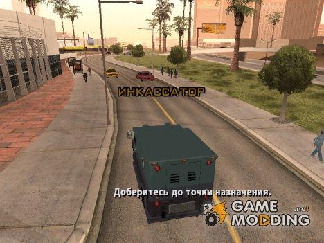 Работать водителем инкассаторских фургонов v0.1 для GTA San Andreas