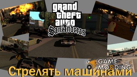 Стрелять машинами for GTA San Andreas