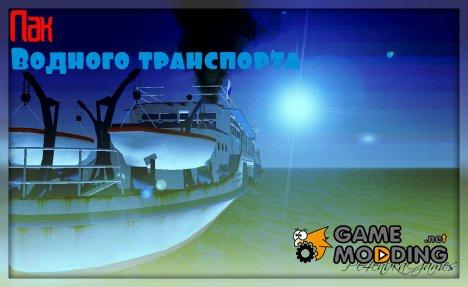 Пак водного транспорта от Pe4enbkaGames for GTA San Andreas