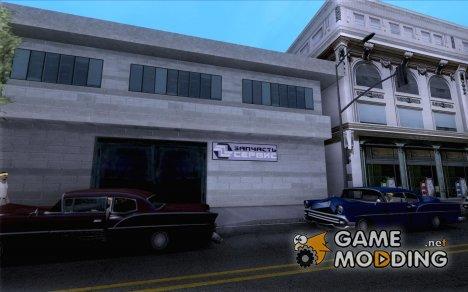Пять Звёзд и Запчасть Сервис for GTA San Andreas