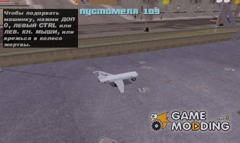 RC airtrain for GTA 3