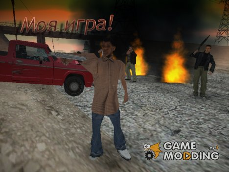 Моя игра for GTA San Andreas