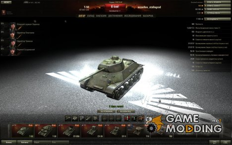 Ангар Simple Mod для World of Tanks
