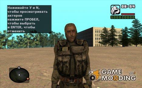 "Шрам в комбинезоне ""Заря"" со встроенным бронежилетом из S.T.A.L.K.E.R for GTA San Andreas"