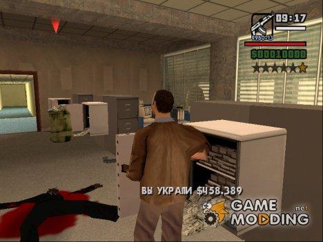 Великое ограбление банка ''Atrium'' for GTA San Andreas