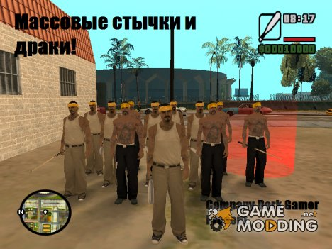 Массовые драки for GTA San Andreas