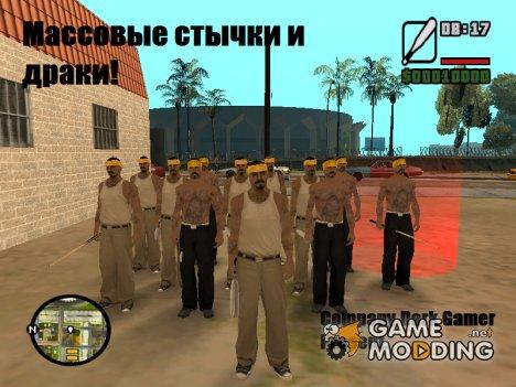 Массовые драки for GTA San Andreas