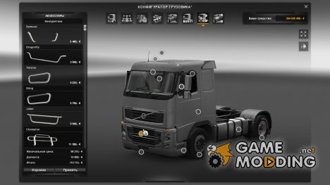 Reworked Mega Store v5.0 for Euro Truck Simulator 2