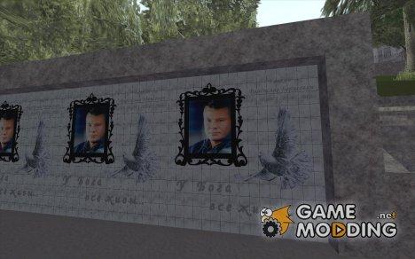 Памятник Владиславу Галкину для GTA San Andreas